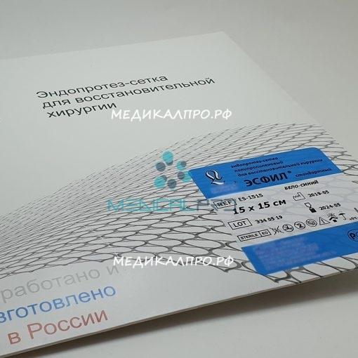 esfil new 1515 888 510x510 - Сетка-эндопротез Эсфил полипропиленовый 15 х 15 уп./1 шт.