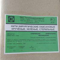 lavsan kr tat555 200x200 - Лавсан кручёный зелёный стерильный в полимерной упаковке 150см (3,5) 0 без иглы уп./12 шт.