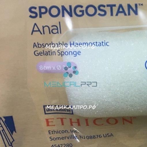 spongostan anal555 510x510 - MS0004 Спонгостан анальная 8 см х 3 см в диаметре уп./20 шт.